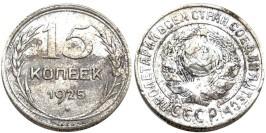 15 копеек 1925 СССР — серебро №23 — 2.2 — з. ш. плоский, дужка «Й» не изогнута