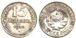 15 копеек 1925 СССР — серебро №24 — 2.2 — з. ш. плоский, дужка «Й» не изогнута