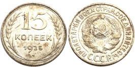 15 копеек 1925 СССР — серебро №25 — 2.1 — з.ш. плоский, дужка «Й» сильно изогнута