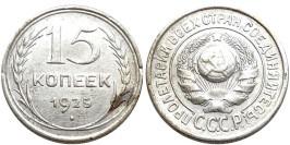 15 копеек 1925 СССР — серебро №27 — 1.2 — з. ш. — выпуклый, справа ости разомкнуты