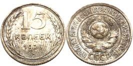 15 копеек 1925 СССР — серебро №29 — 1.2 — з. ш. — выпуклый, справа ости разомкнуты