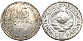 15 копеек 1925 СССР — серебро №30 — 1.2 — з. ш. — выпуклый, справа ости разомкнуты