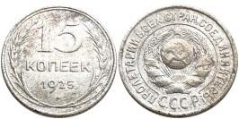 15 копеек 1925 СССР — серебро №31 — 1.2 — з. ш. — выпуклый, справа ости разомкнуты