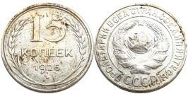 15 копеек 1925 СССР — серебро №32 — 2.2 — з. ш. плоский, дужка «Й» не изогнута