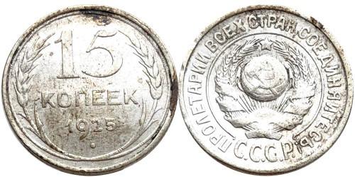 15 копеек 1925 СССР — серебро №33 — 1.2 — з. ш. — выпуклый, справа ости разомкнуты
