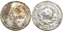 15 копеек 1925 СССР — серебро №34 — шт. 3 — з.ш. плоский, звезда к «Т»