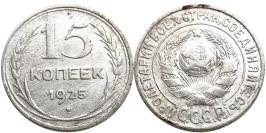15 копеек 1925 СССР — серебро №35 — 2.2 — з. ш. плоский, дужка «Й» не изогнута