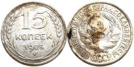 15 копеек 1925 СССР — серебро №36 — шт. 3 — з.ш. плоский, звезда к «Т»