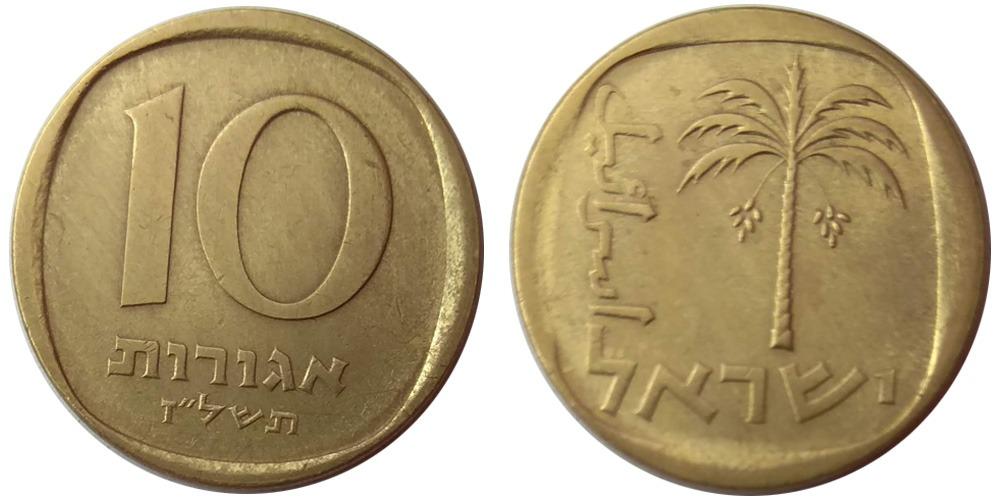 10 агорот 1977 Израиль