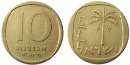 10 агорот 1969 Израиль