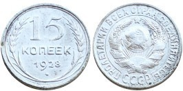 15 копеек 1928 СССР — серебро № 2 — шт. 3 — з. ш. плоский, звезда к «Т»