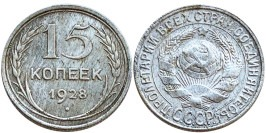 15 копеек 1928 СССР — серебро № 4 — шт. 3 — з. ш. плоский, звезда к «Т»