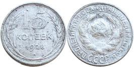 15 копеек 1928 СССР — серебро № 5 — шт. 3 — з. ш. плоский, звезда к «Т»