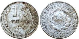 15 копеек 1928 СССР — серебро № 7 — шт. 3 — з. ш. плоский, звезда к «Т»