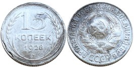 15 копеек 1928 СССР — серебро № 8 — шт. 3 — з. ш. плоский, звезда к «Т»