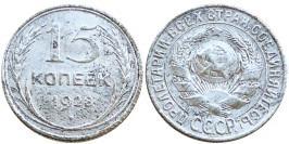 15 копеек 1928 СССР — серебро № 9 — шт. 3 — з. ш. плоский, звезда к «Т»
