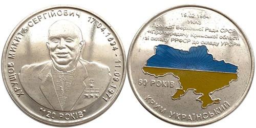 Памятная медаль —Н. Хрущов — Крым Украинский — 60 лет (цветная) — М. Хрущов — Крим Український