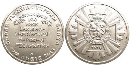 Памятная медаль — 100 лет ЗУНР (1918 — 2018) — 100 років ЗУНР (1918 — 2018)