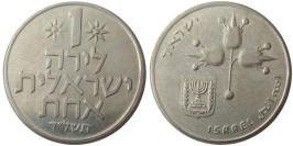 1 лира 1974 Израиль