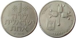 1 лира 1969 Израиль