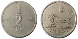 1/2 шекеля 1980 Израиль