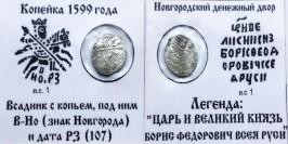 Копейка (чешуя) 1599 Царская Россия — Борис Федорович — серебро