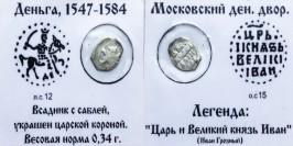 Деньга (чешуя) 1547-1584 Царская Россия — Иван Васильевич Грозный — серебро