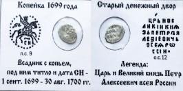Копейка (чешуя) 1699 Царская Россия — Петр Алексеевич — серебро №4