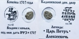 Копейка (чешуя) 1707 Царская Россия — Петр І — серебро №1
