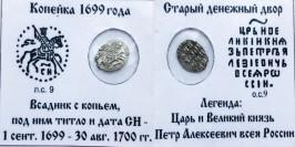 Копейка (чешуя) 1699 Царская Россия — Петр Алексеевич — серебро №5