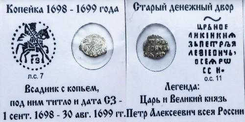 Копейка (чешуя) 1698-1699 Царская Россия — Петр Алексеевич — серебро №4
