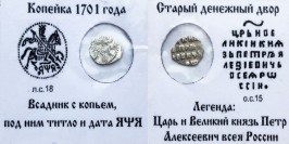 Копейка (чешуя) 1701 Царская Россия — Петр І — серебро №1