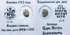 Копейка (чешуя) 1702 Царская Россия — Петр І — серебро №4
