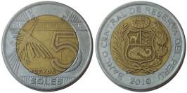 5 новых солей 2010 Перу
