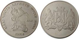 Памятная медаль — Герб города Львов— Герб міста Львів