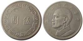 5 долларов 1973 Тайвань
