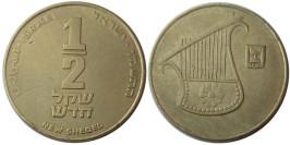 1/2 новых шекеля 1986 Израиль