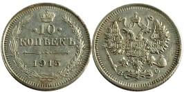 10 копеек 1915 Царская Россия — ВС — серебро №1