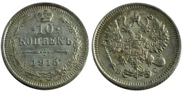 10 копеек 1915 Царская Россия — ВС — серебро № 4