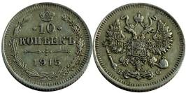10 копеек 1915 Царская Россия — ВС — серебро № 6