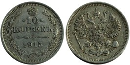 10 копеек 1915 Царская Россия — ВС — серебро № 8