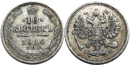 10 копеек 1910 Царская Россия — СПБ ЭБ — серебро
