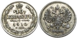10 копеек 1910 Царская Россия — СПБ ЭБ — серебро № 1