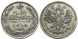 10 копеек 1910 Царская Россия — СПБ ЭБ — серебро № 2
