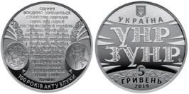 5 гривен 2019 Украина — 100 лет Акта Единения — соборности украинских земель — 100 років Акту Злуки