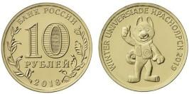 10 рублей 2018 Россия — Универсиада в Красноярске 2018 (Талисман)
