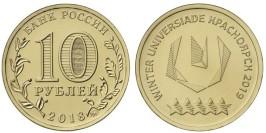 10 рублей 2018 Россия — Универсиада в Красноярске 2019 (Эмблема)