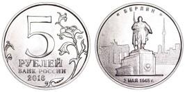 5 рублей 2016 Россия — Берлин