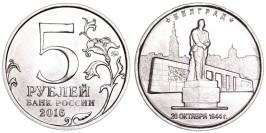 5 рублей 2016 Россия — Белград