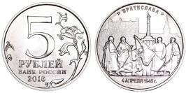 5 рублей 2016 Россия — Братислава
